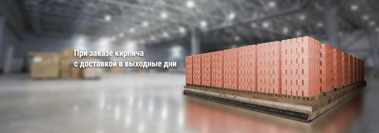 dostavka-kirpicha-1280x450-1
