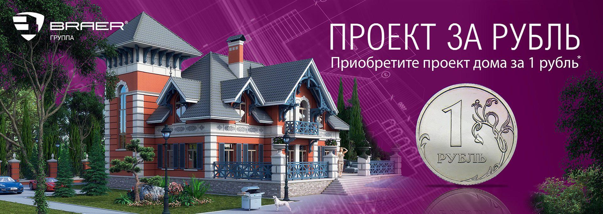 4_proekt-za-rubl123